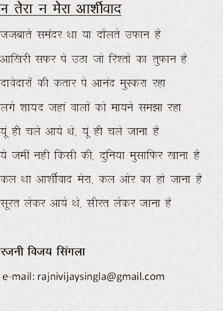 Ped Bachao Essay by July 2012 Poetry World