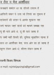 Ped Bachao Essay by Ink Poetry World