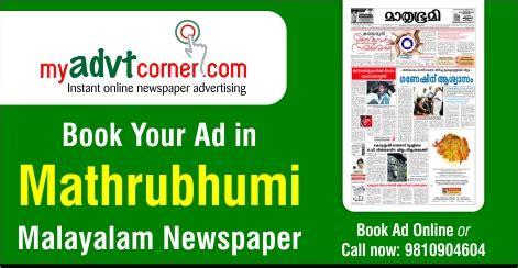 reach malayalam speakers through ads in mathrubhumi