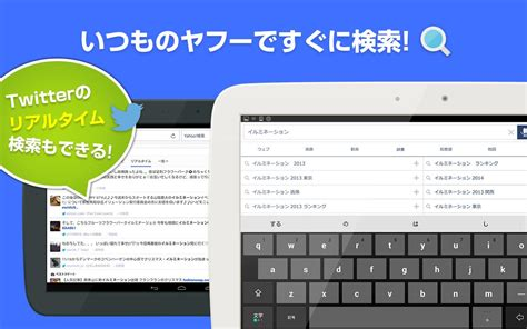 japanese android yahoo japan para android