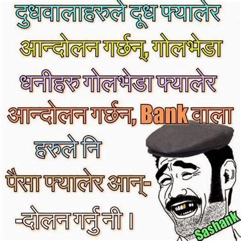 wallpaper whatsapp jokes nepali funny jokes sms whatsapp status wallpaper image