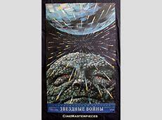 Russian Star Wars posters - Boing Boing Russian Wars