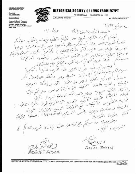 Release Letter In Arabic Letter To President Hosnie Mubarak Arabic