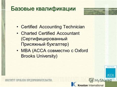 Chartered Accountant Plus Mba Salary by презентация на тему Quot профессиональные аккредитации ипп