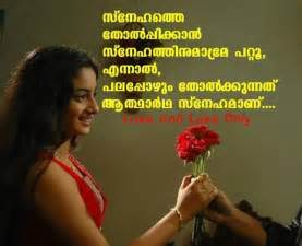 Images Of Malayalam Sad Quotes   newhairstylesformen2014.com