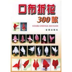 口布折花300款(孙忠,王玉山,阳煦)【电子书籍下载 epub txt pdf doc