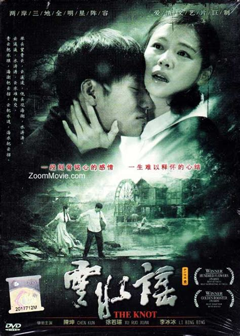 subtitle indonesia film cart the knot dvd china movie cast by kun chen vivian hsu
