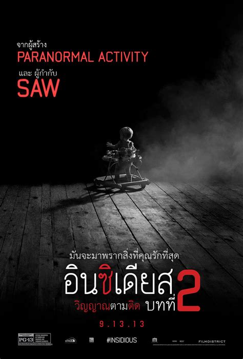 insidious movie part 2 free download insidious part 2 thai fanmade poster by phunls on deviantart