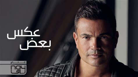 amr dyab amr diab aks baad official teaser عمرو دياب عكس بعض