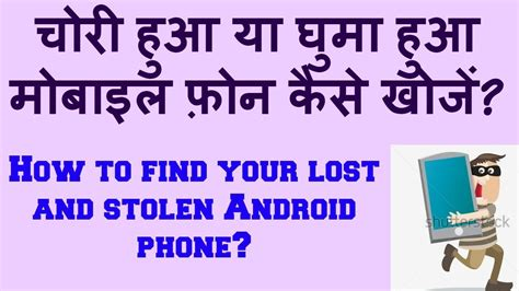 how to find a lost or stolen android phone how to find your lost or stolen android phone apna ghuma