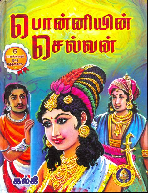 ponniyin selvan book with pictures ponniyin selvan tamil novel pdf free bonus