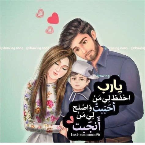 yarb ahfth ly aaaelty  images arabic love quotes