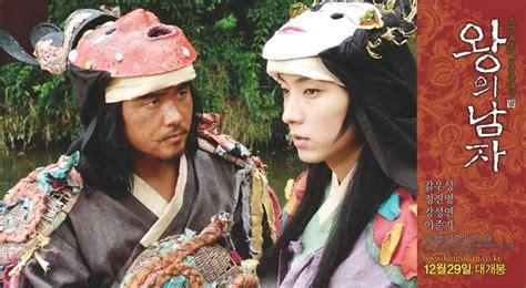 film drama korea kolosal all about korea 왕의 남자 the king and the clown