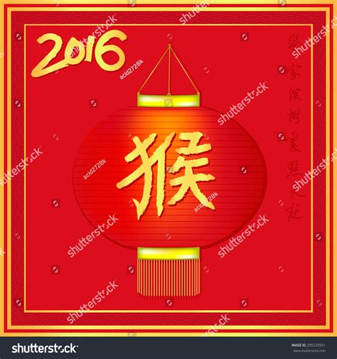 new year zodiac luck zodiac 2016 year monkey stock vector