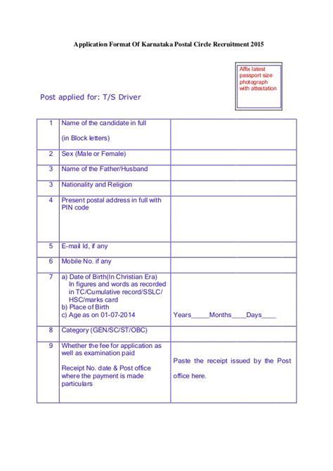 Mba Application 2015 Karnataka by Application Format Of Karnataka Postal Circle Recruitment 2015