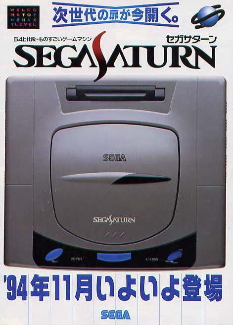 sega saturn 1994 publicidad sega saturn en 243 n 1994 sh2central