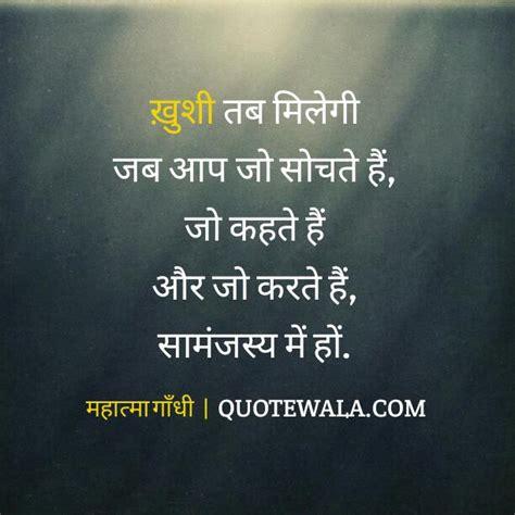 gandhi quotes in hindi quotesgram