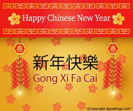new year 2015 gong xi gong xi fa cai new year cards