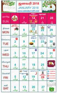 Calendar 2018 With Holidays Tamilnadu Tamil Calendar 2018 Android Apps On Play