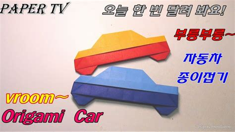 How To Make A Paper Tv - paper tv origami car 자동차 종이접기 折り紙 自動車 como hacer coche