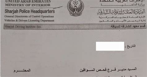 Driving Test Verification Letter 17 Collecting The Licence Uae Driving Licence