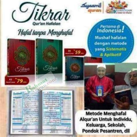 Alquran Hafalan Tikrar Syaamil jual al quran syaamil quran hafalan tikrar b6 www rahmatquran
