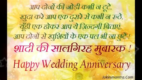 Wedding Anniversary Wishes Sms To by Happy Wedding Anniversary Wishes In Sms