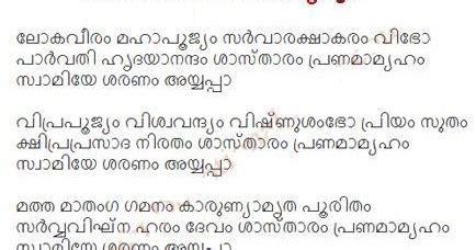 Letter Of Credit Meaning In Malayalam Jayakumar Vrindavanam Lokaveeram Lyrics Ayyappa Devotional Songs