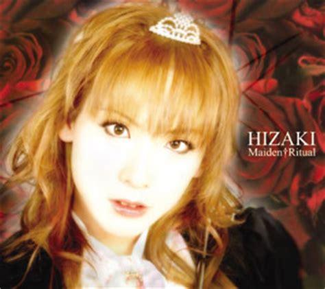 Maiden Name Search Engine Hizaki Grace Project Lyrics Maiden Ritual