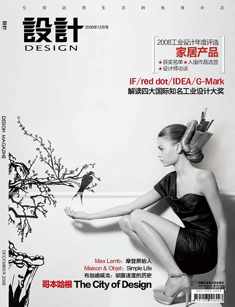 design for magazine cover design magazines