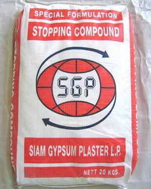 Sgp Gypsum Powder e catalog หจก สยามย ปซ มปลาสเตอร siam gypsum