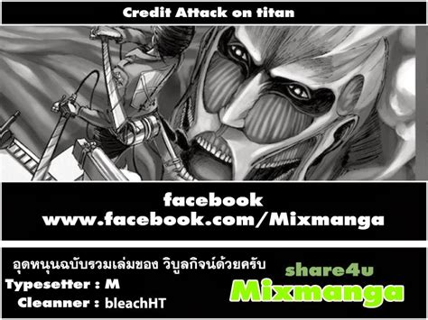 attack on titan 17 อ านการ ต น attack on titan ผ าพ ภพไทท น 17 th