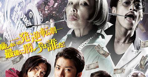 film anime terbaik jepang 2015 film action jepang one third 2014 kumpulan film jepang