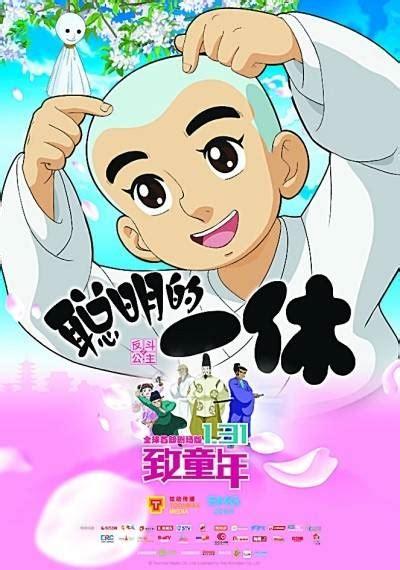 Komik Cabutan Ikkyu San 17 2014动画电影大全 聪明的一休 广州本地宝