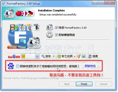 format factory v3 7 0 0 portable 下載 格式工廠 format factory v3 7 0 超強影片 音樂 圖片 光碟全功能轉檔工具 重灌狂人