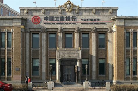 industrial and commercial bank of china photo
