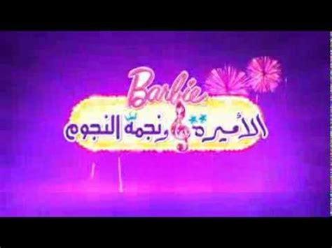 film barbie en arabe 2015 aflam dinia arab 3gp mp4 mp3 flv indir