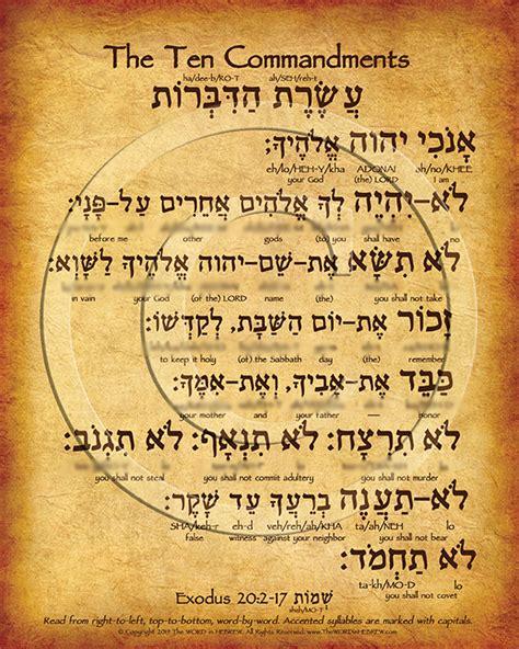 ten commandments hebrew poster  word  hebrew