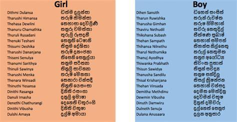 biography meaning in sinhala sinhala baby names girls boys sri lanka