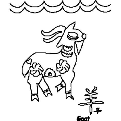chinese goat coloring page goat chinese zodiac coloring page