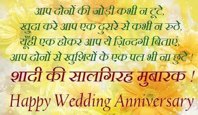 Wedding Anniversary Wishes For Jijaji by Happy Anniversary Sms In Happy Anniversary