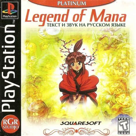 emuparadise legend of mana download free legend of mana ps1 iso arashizilkree