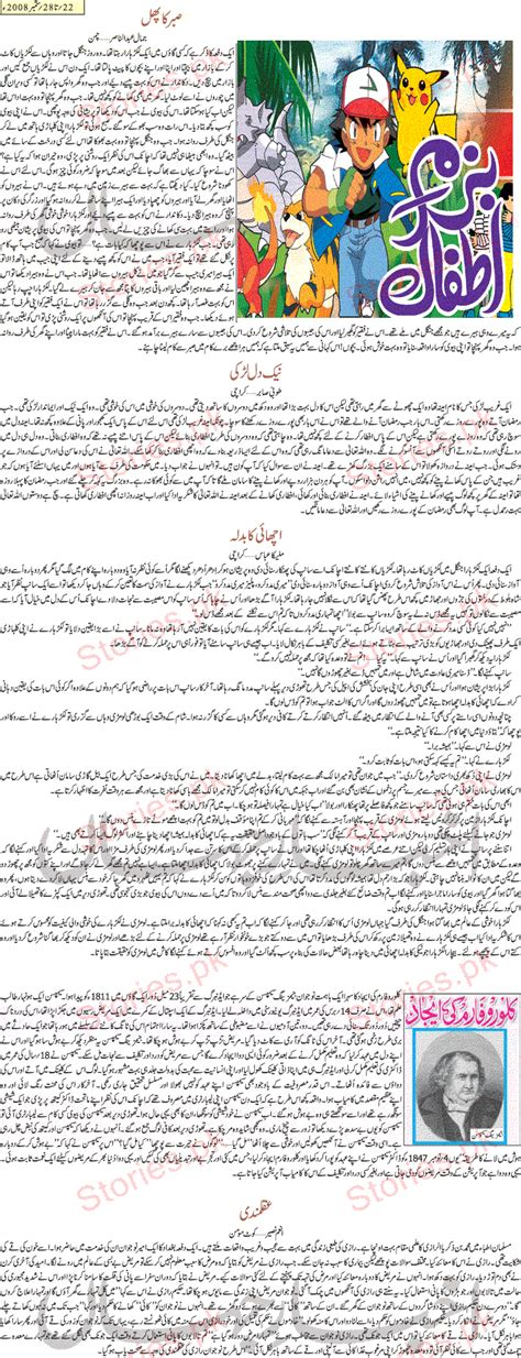 related stories urdu font yum story related keywords urdu font yum story