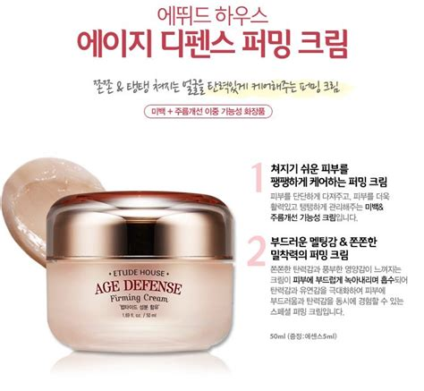 Etude Smooth Forehead Patch etude house age defense lifting 50ml
