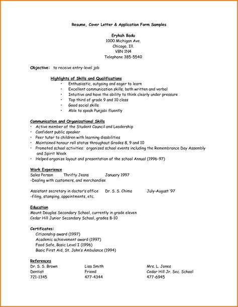 job application resume example isale