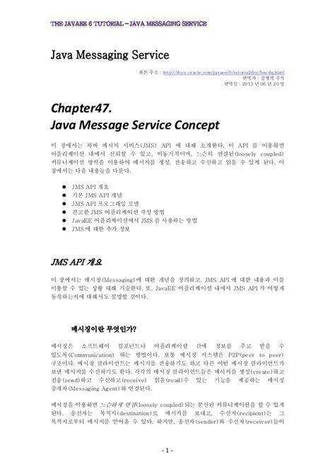 tutorial java message service javaee6 tutorial java message service sys4u