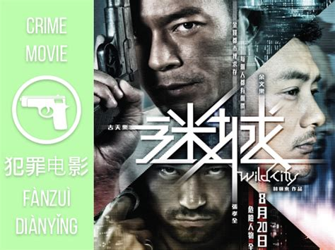 film mandarin mafia 9 of the latest chinese movies you need to watch