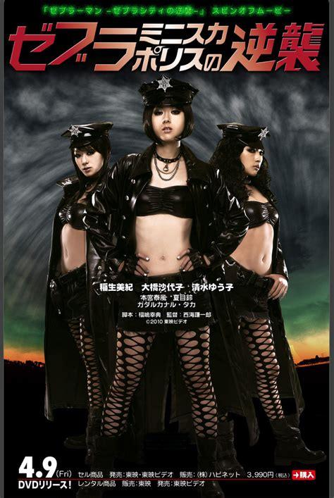 film hacker asia revenge of the zebra mini skirt police 2010 sadako s