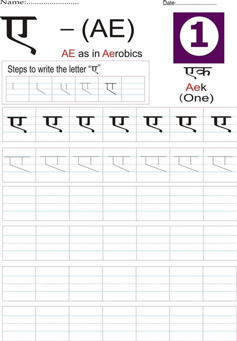 free printable hindi handwriting worksheets hindi alphabet writing practice sheets pdf hindi
