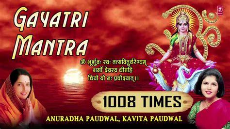 gayatri mantra 1008 times i ग यत र म त र i anuradha